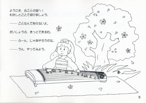 koto5